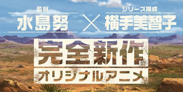 監督・水島努×シリーズ構成・横手美智子が新作アニメを発表!カントダウンサイトがオープン!