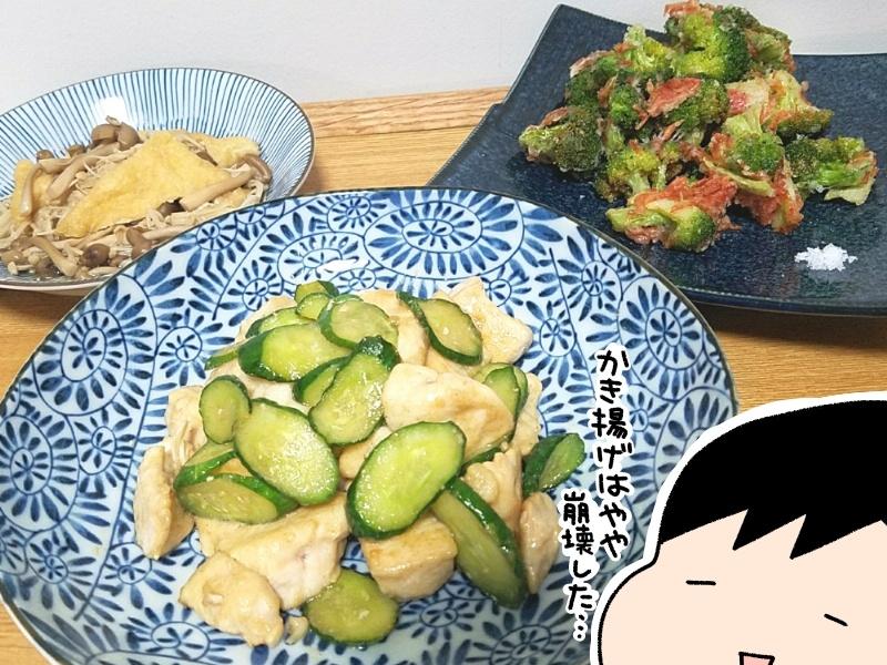 【画像を見る】干してから揚げた…久しぶりに手が込んだ料理をした…!(でもお手軽!)