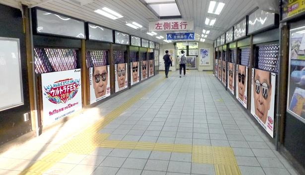 【写真を見る】通るたびに二度見しそう!? 駅構内で存在感を放つポスターたち