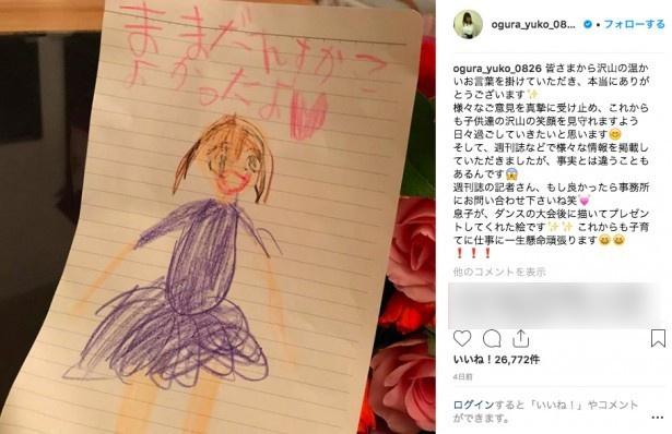 ※小倉優子公式Instagram(ogura_yuko_0826)のスクリーンショット