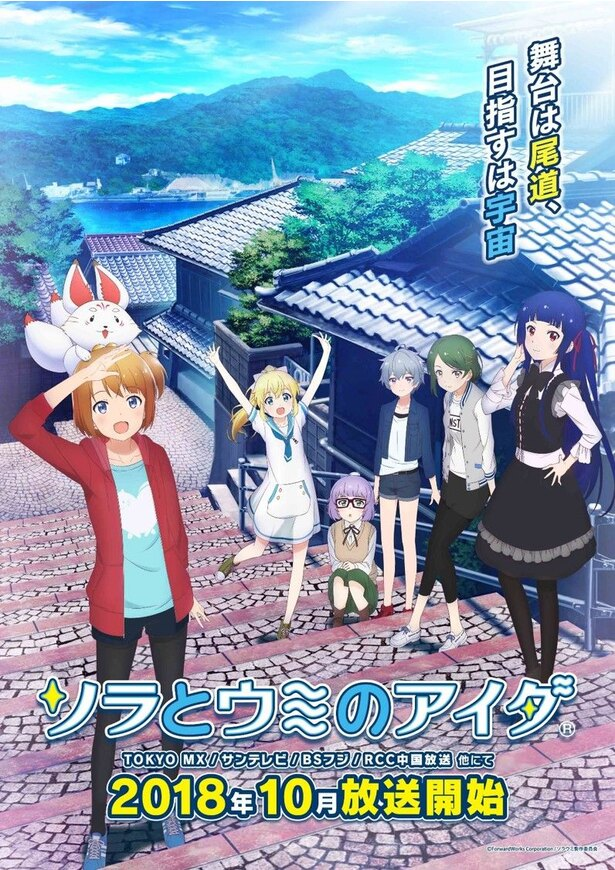 広島県尾道を舞台に、宇宙漁師を目指す6人の少女の成長物語。10月3日の第1話放送に向けて、メインヒロイン6人のキャストたちからコメントが到着!