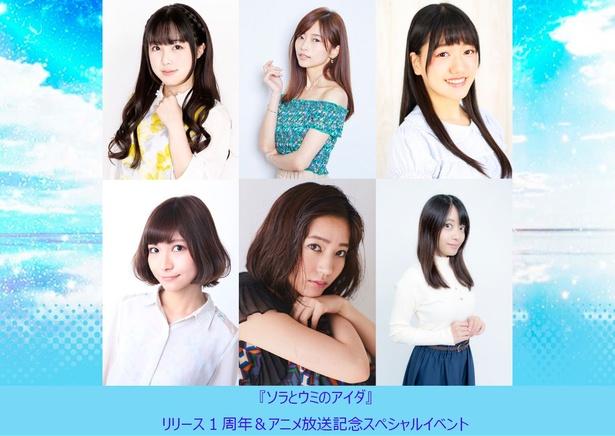 【写真を見る】9月29日(土)には「リリース1周年&TVアニメ放送記念スペシャルイベント」を開催。メインキャスト6人が登壇する