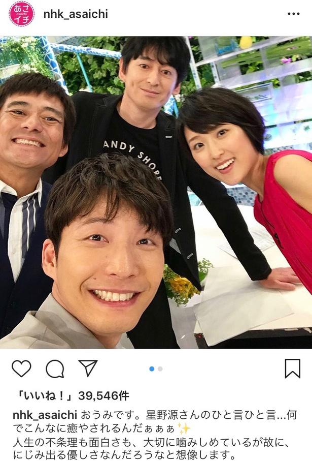 ※「あさイチ」公式Instagram(nhk_asaichi)のスクリーンショット