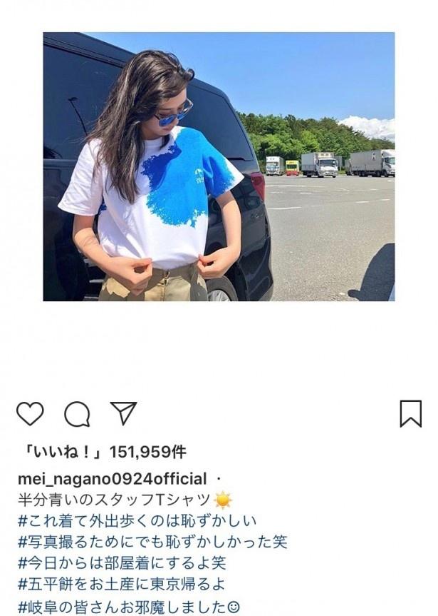※永野芽郁公式Instagram(mei_nagano0924official)のスクリーンショット