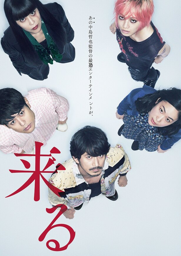 映画「来る」は12月7日(金)より公開!