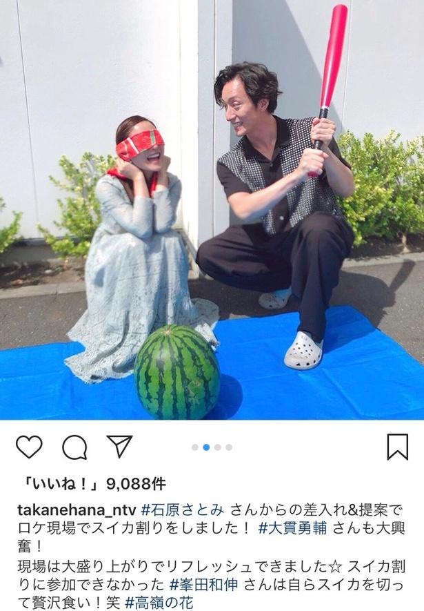 ※「高嶺の花」公式Instagram(takanehana_ntv)のスクリーンショット