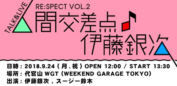 「Talk & Live Re:spect vol.2 ー 人間交差点 ♪ 伊藤銀次」9月24日(月・祝)開催
