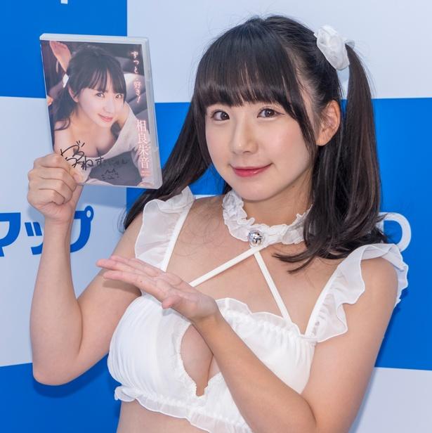相良朱音DVD「ずっと・・好き!」(イーネット・フロンティア)発売イベントより