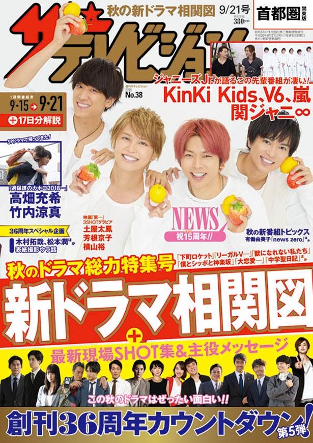 9/12発売号 表紙:NEWS