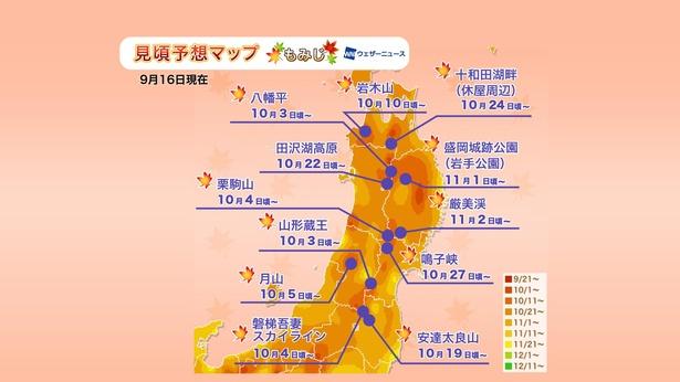 2020年 東北地方の紅葉(モミジ)見頃予想マップ(9月16日現在)