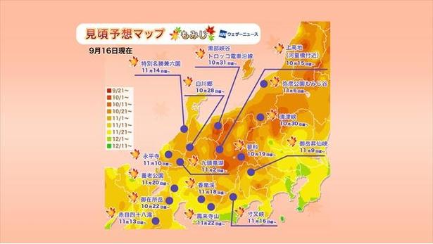 2020年 中部地方の紅葉(モミジ)見頃予想マップ(9月16日現在)