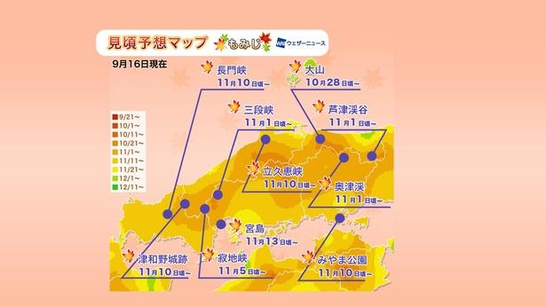 2020年 中国地方の紅葉(モミジ)見頃予想マップ(9月16日現在)