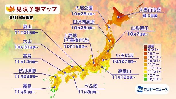 2021年 全国の紅葉(モミジ)見頃予想マップ(9月16日現在)