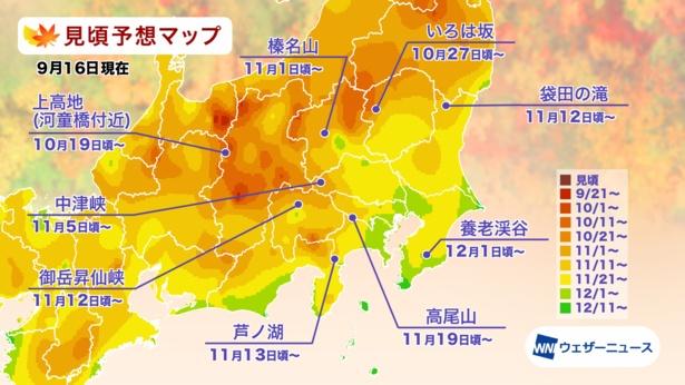 2021年 関東・甲信の紅葉(モミジ)見頃予想マップ(9月16日現在)