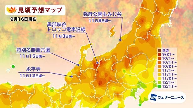 2021年 北陸の紅葉(モミジ)見頃予想マップ(9月16日現在)