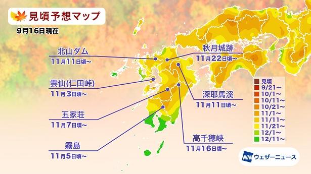 2021年 九州の紅葉(モミジ)見頃予想マップ(9月16日現在)