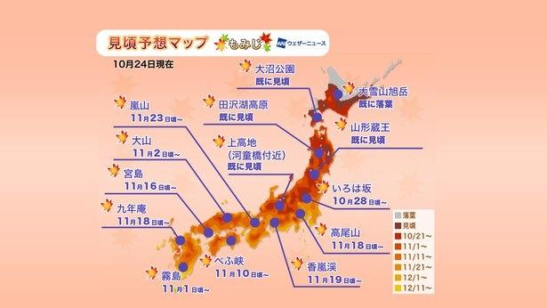 2019年の全国紅葉見頃予想マップ(10月24日現在)  出典:ウェザーニューズ