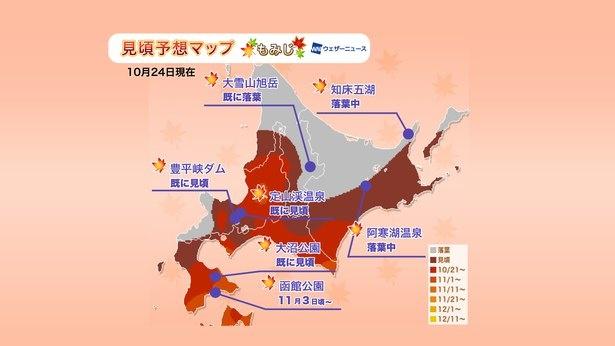 2019年 北海道の紅葉見頃予想マップ(10月24日現在)  出典:ウェザーニューズ