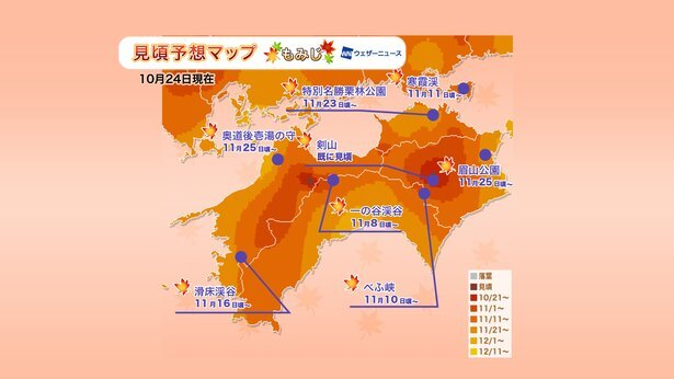 2019年 四国の紅葉見頃予想マップ(10月24日現在)  出典:ウェザーニューズ