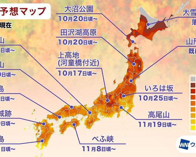 2019年全国の紅葉見頃時期を予想!東・西日本では平年並〜やや遅い見頃に