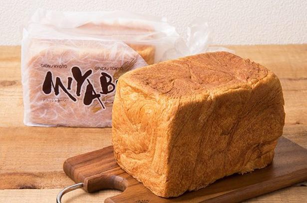【写真を見る】京都祇園のパン職人が考案し、東京銀座で愛されてきたデニッシュ食パンで有名な「MIYABI」