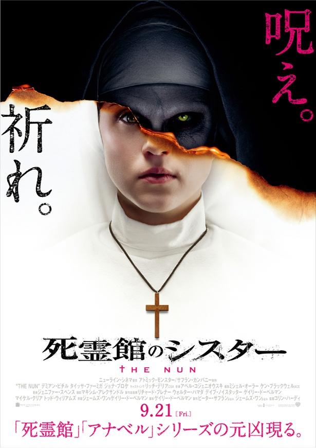 『死霊館のシスター』は9月21日(金)公開