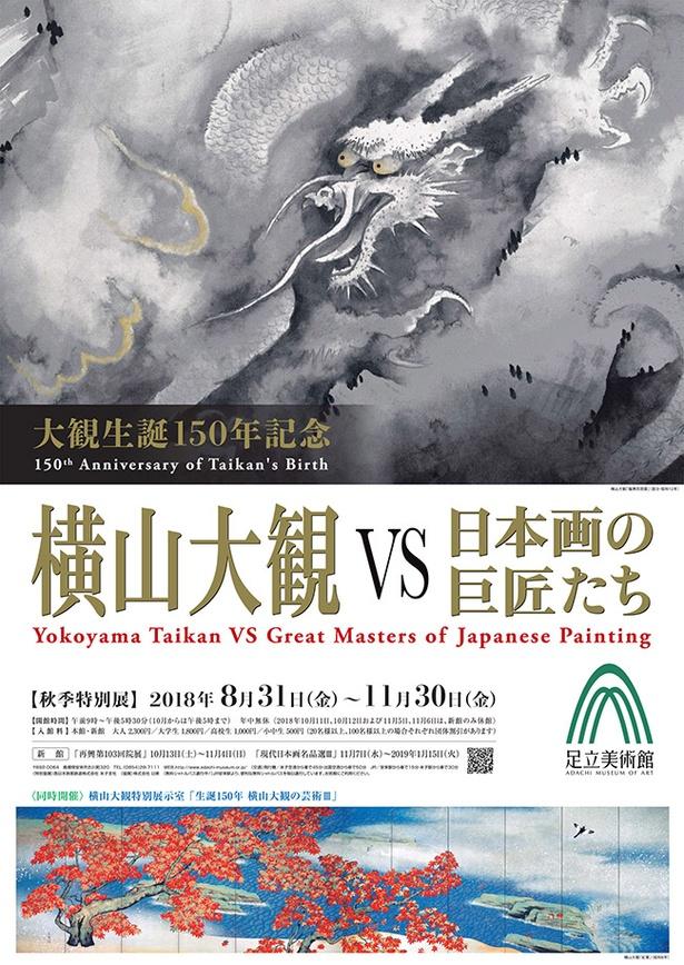 イベントポスター。横山大観と日本画の巨匠の比較を存分に楽しもう