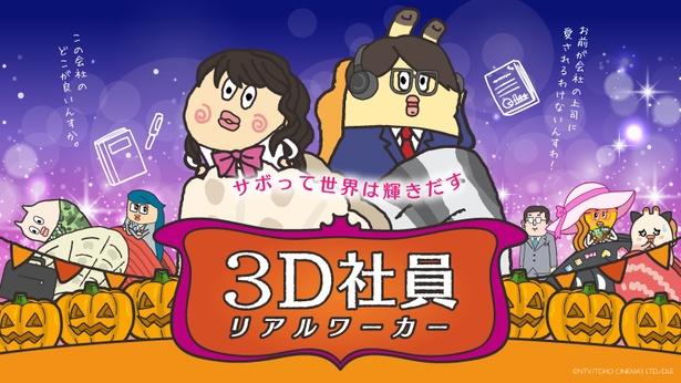 「ZIP!」内アニメ「朝だよ!貝社員」と映画「3D 彼女 リアルガール」がコラボしたパロディー画像