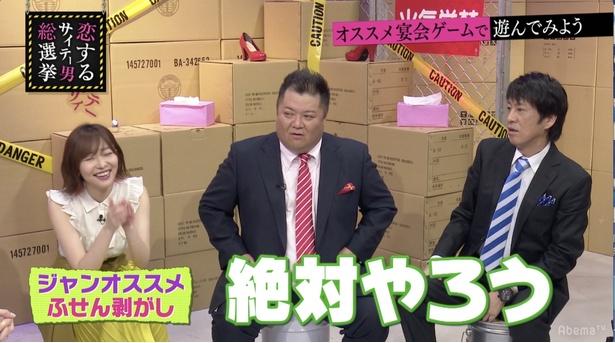 """際どい""""宴会ゲーム""""に興味津々の小杉竜一(中央)"""