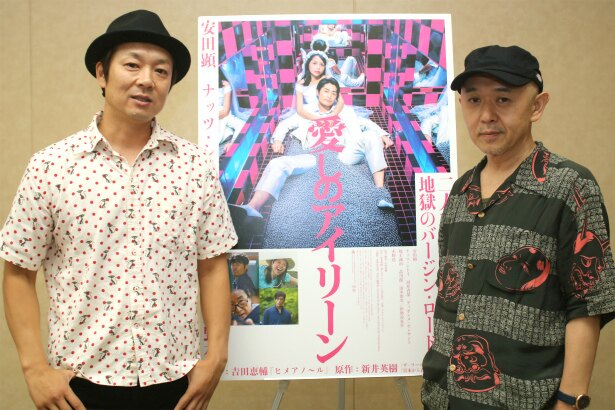 『愛しのアイリーン』の吉田恵輔監督と原作者で漫画家の新井英樹