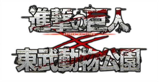 「進撃の巨人×東武動物公園」コラボ企画