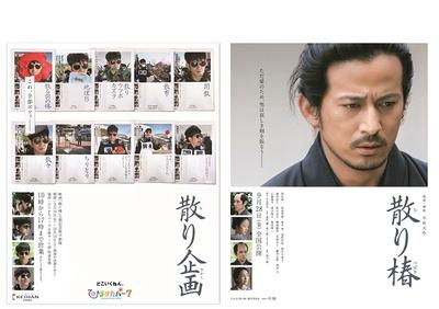 岡田のジモトにある遊園地「ひらかたパーク」とのコラボポスターを発表