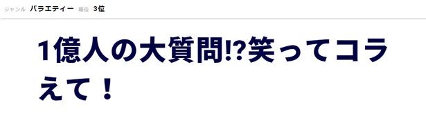 「1億人の大質問!?笑ってコラえて!」には乃木坂46のメンバーが登場