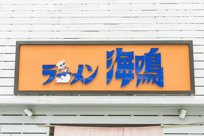 国内6店舗目となる「ラーメン海鳴」は、アクセス抜群なJR名古屋駅構内の名古屋・驛麺通リに登場!