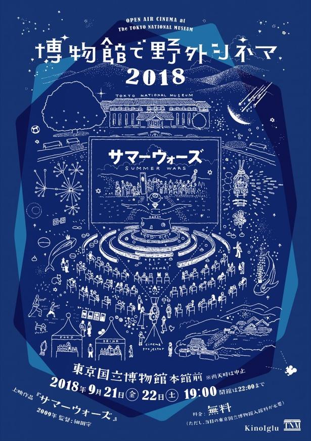東京国立博物館にて9 月 21 日(金)・22 日(土)に開催