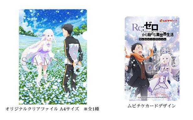 「Re:ゼロから始める異世界生活」アキバジャックキャンペーン開催!