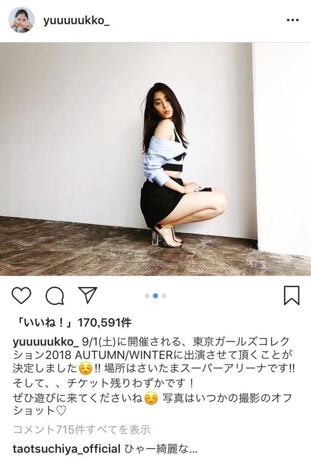 ※新木優子Instagram(yuuuuukko_)のスクリーンショット