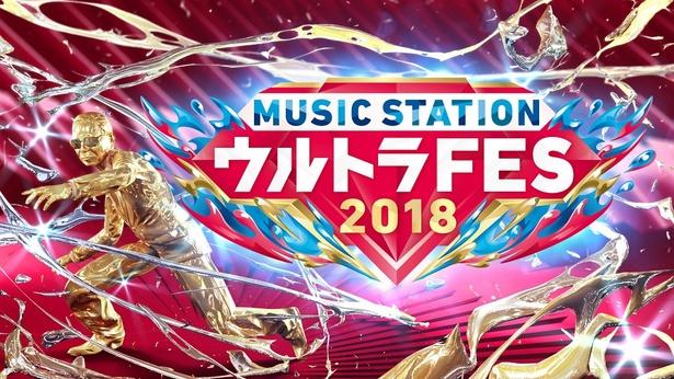 「ミュージックステーション ウルトラFES 2018」は9月17日(月)放送