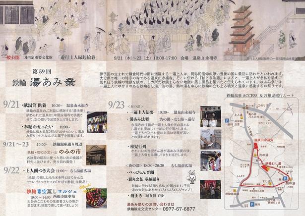 【写真を見る】奉納踊りやのみの市など、3日間にわたって祭りが行われる