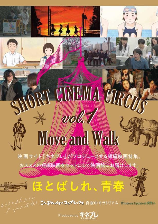 「Short Cinema Circus」