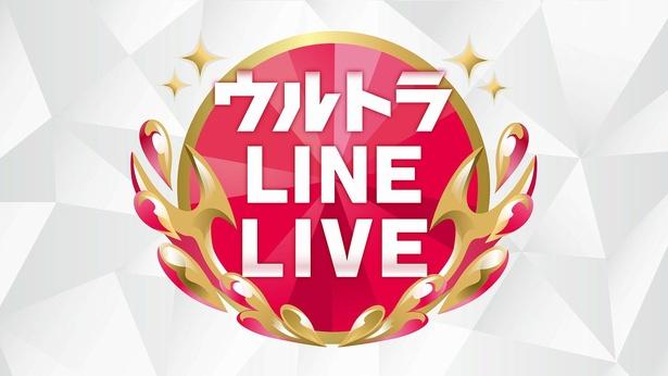 「ウルトラFES」連動のLINE LIVEが決定