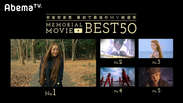 """安室奈美恵、最初で最後の""""MV総選挙""""第1位はあの名曲に! BEST50を一挙紹介"""