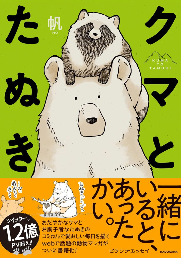 単行本発売中!『クマとたぬき』