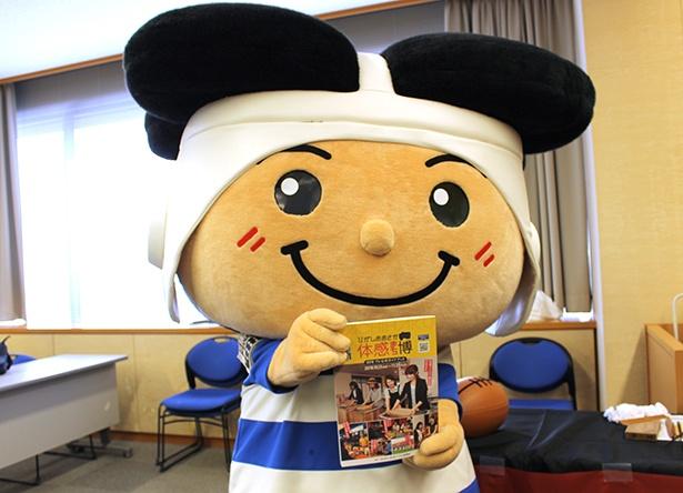 東大阪のマスコットキャラクター・トライくんも公式ガイドブックを持ってアピール