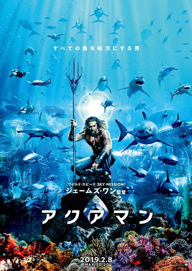 海の生物すべてを操る!? DCヒーロー『アクアマン』初の予告映像が解禁