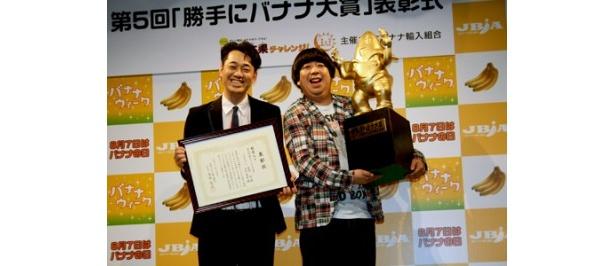 来年のバナナ大賞をプロゴルフ選手・石川遼に受賞して欲しいと願うバナナマン(左・設楽統、右・日村勇紀)