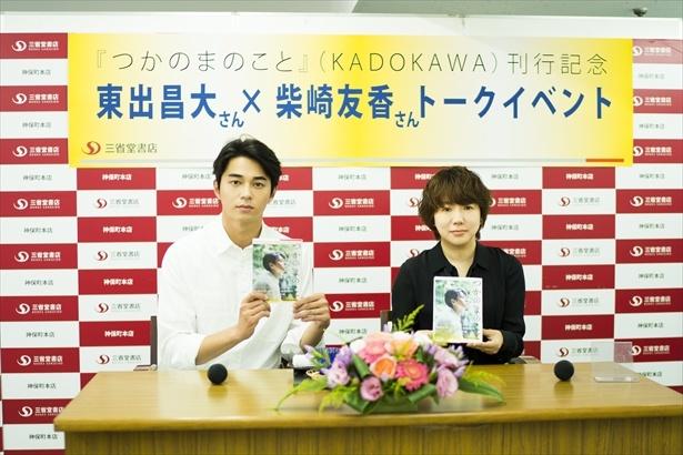 「つかのまのこと」出版記念イベントに柴崎友香氏と東出昌大が登壇した
