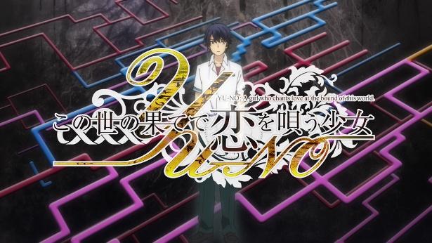 伝説的アドベンチャーゲーム「この世の果てで恋を唄う少女YU-NO」のテレビアニメは2019年4月放送スタート!
