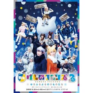 舞台「けものフレンズ」2のビジュアル解禁!役者のコメントも到着!