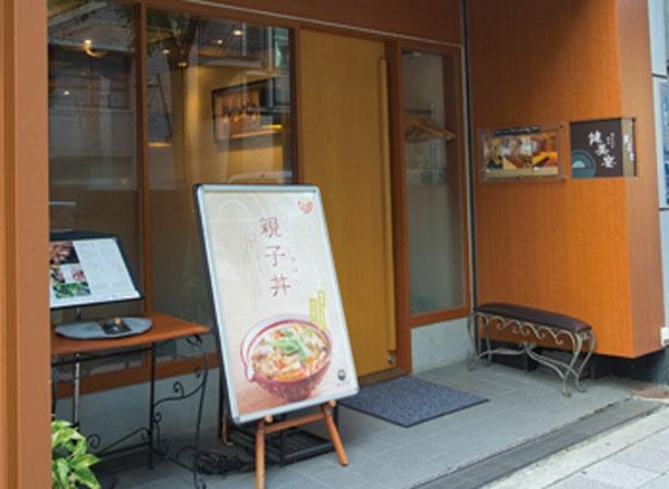 淀屋橋・北浜のオフィス街にある/鶏水炊き・焼鳥 健美宴